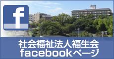 社会福祉法人福生会facebook