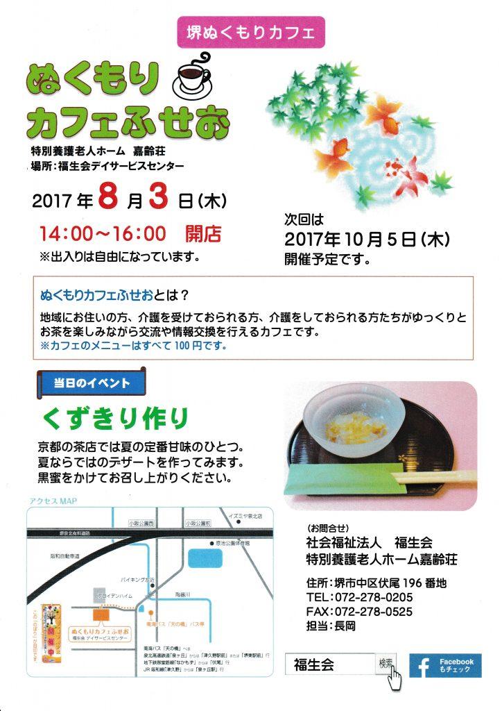 IMG_20170716_0001